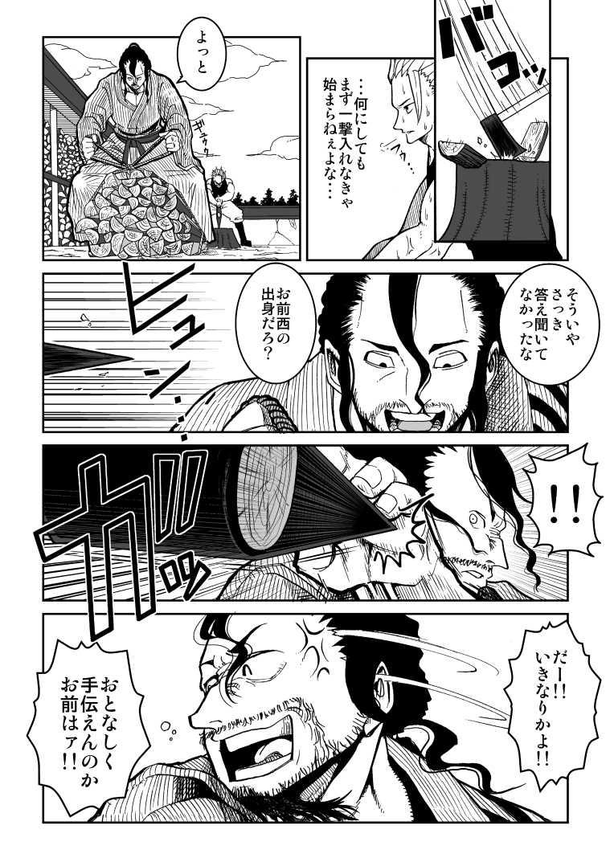 第四話【挑戦】