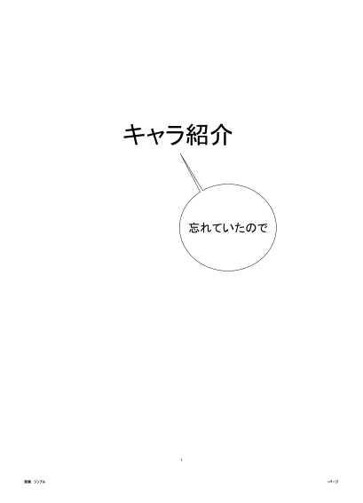 キャラの紹介