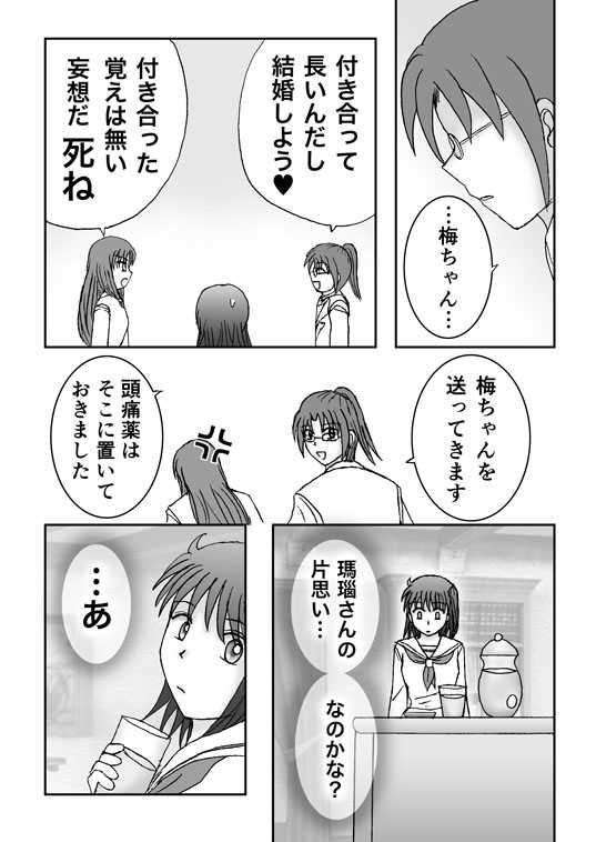 第14話『闇に繋がる扉』