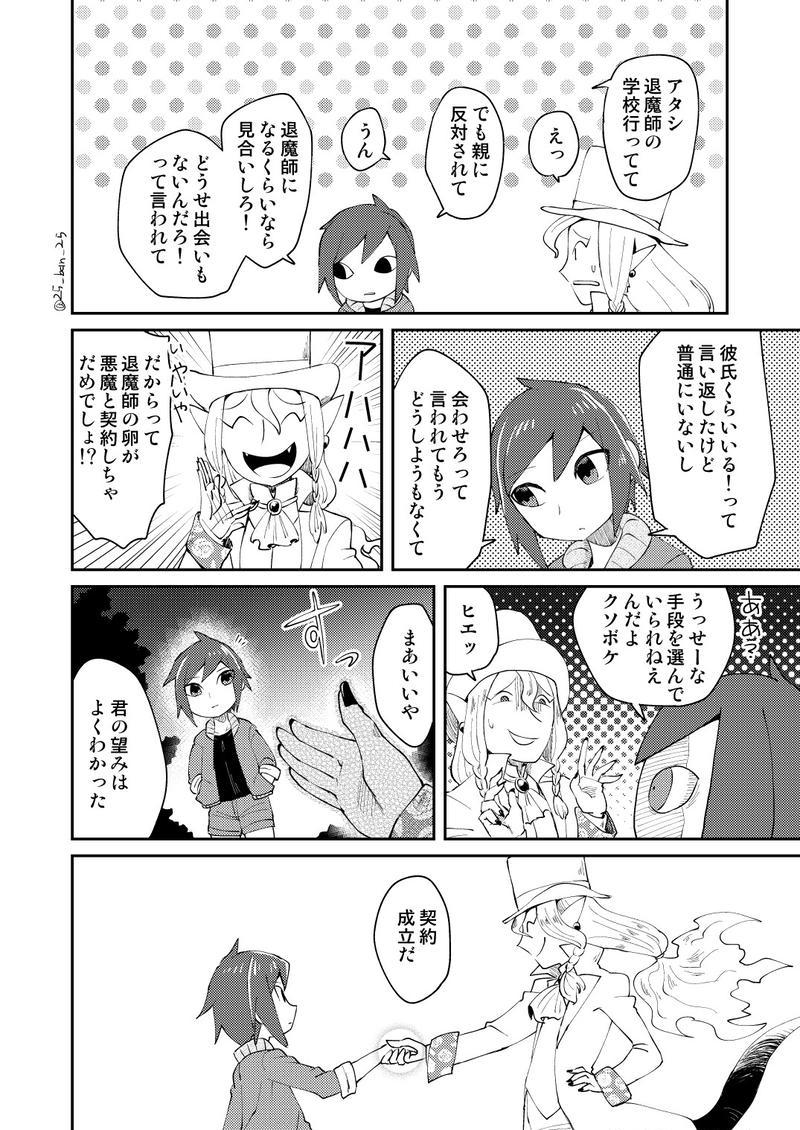 悪魔と少女の漫画 第1話