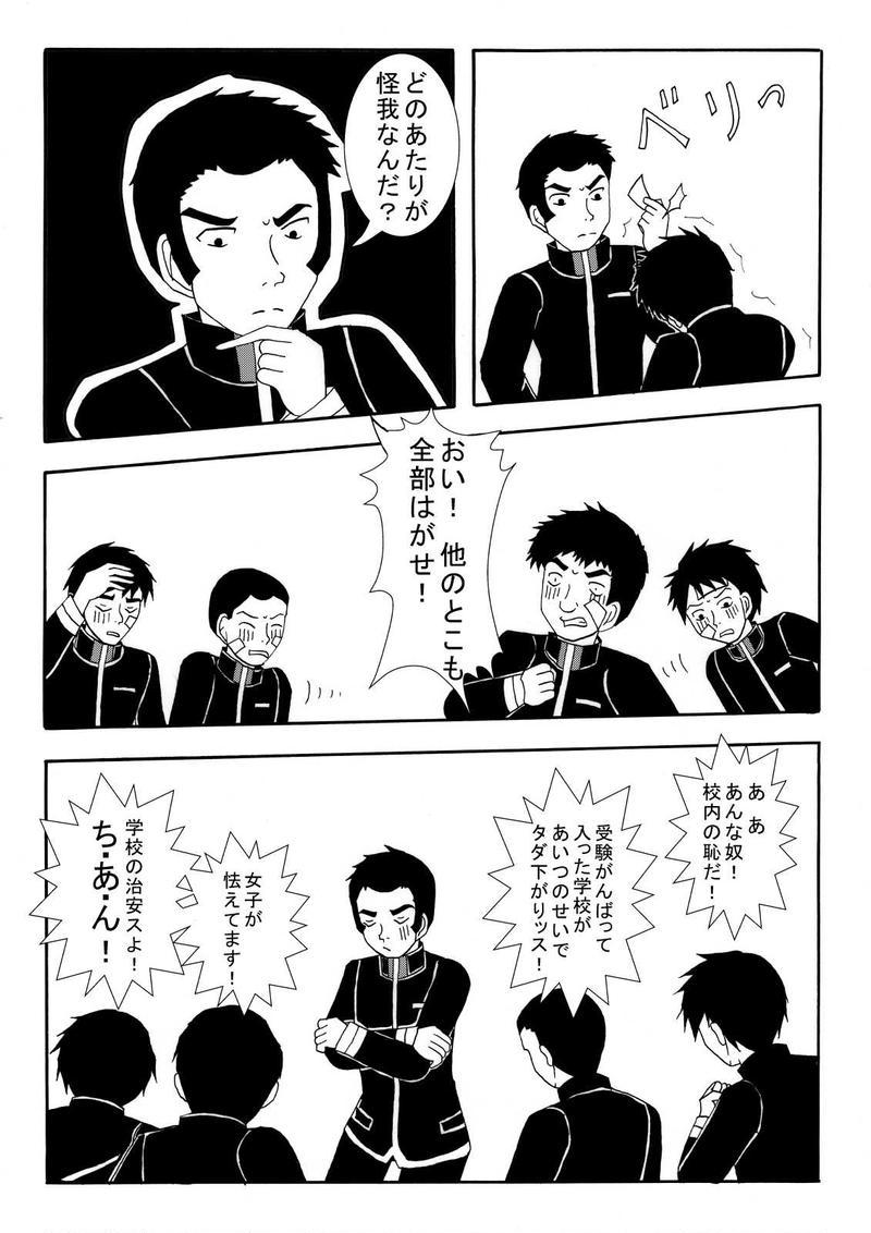 プロローグ-鬼丸 晃-