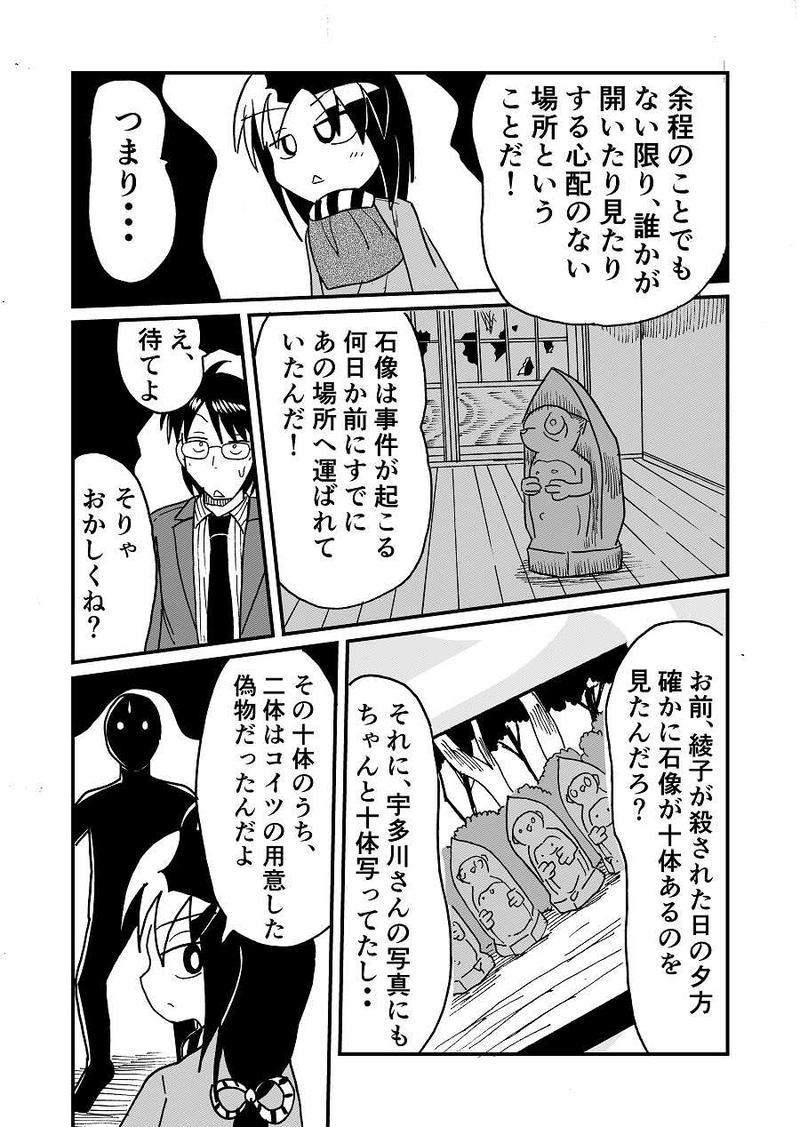 妖術山殺人事件 解決編