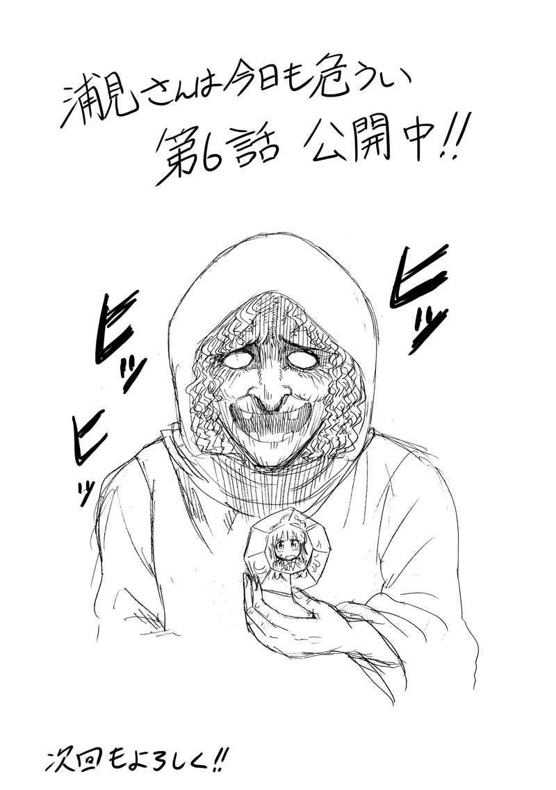 番外編「葉山刑事とクリスマス」