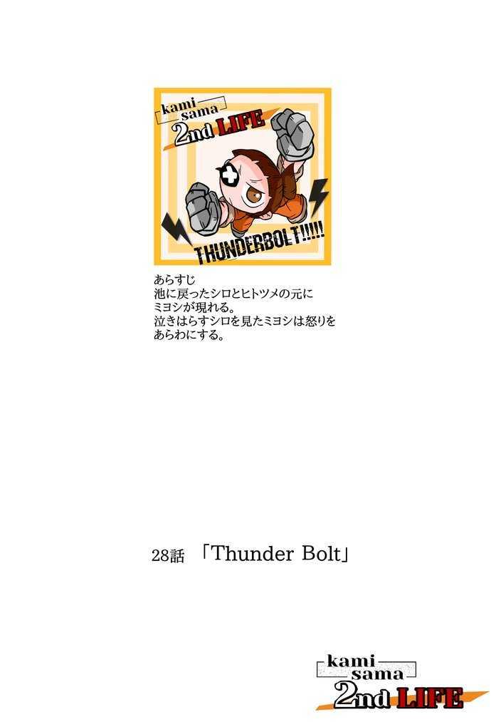 28話 ThunderBolt