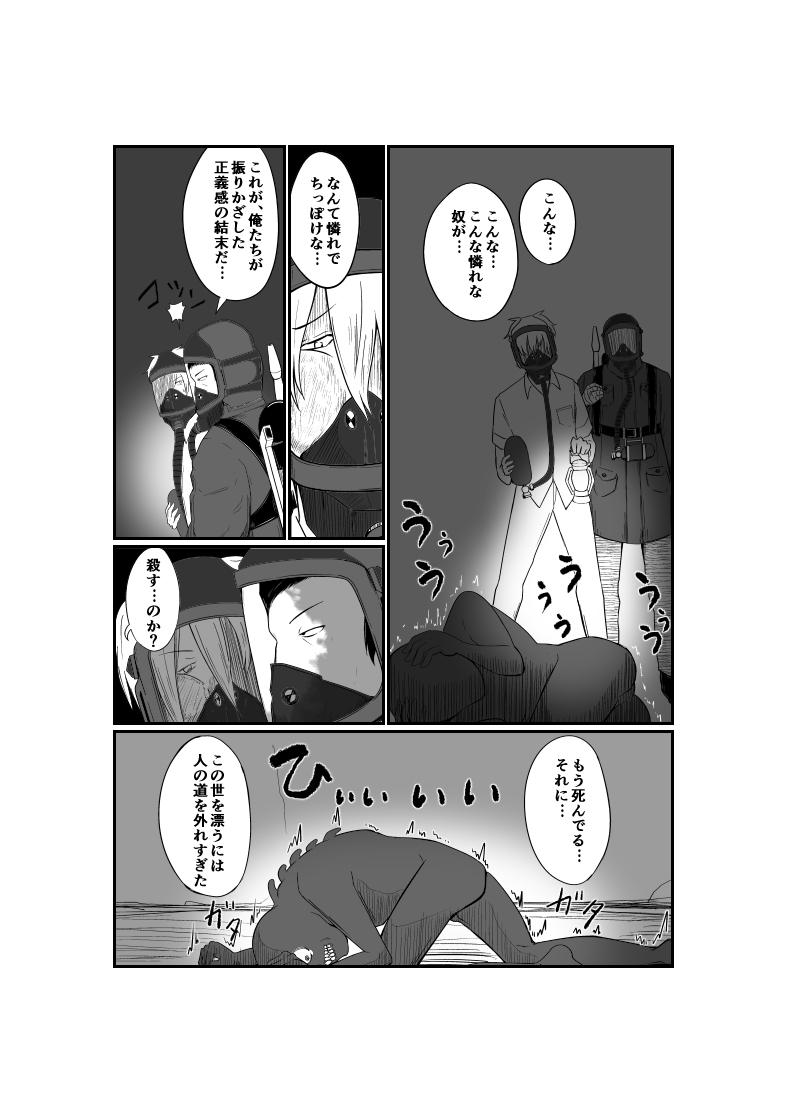 抱擁する鬼火(終)