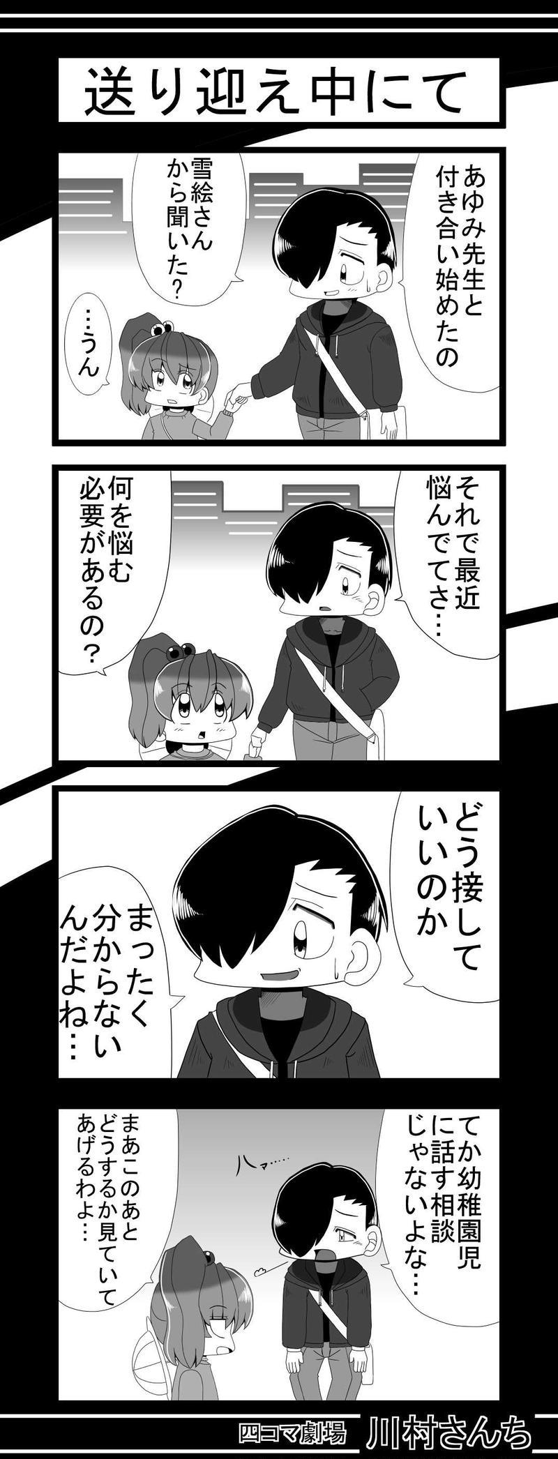川村さんち 88話