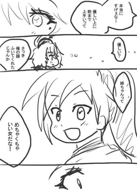 22話・らくがき漫画