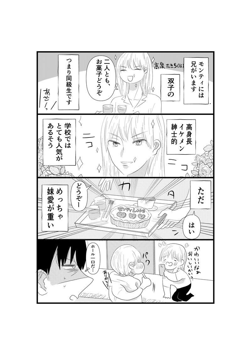 第1話「オールモスト・ゾンビ・ガール」