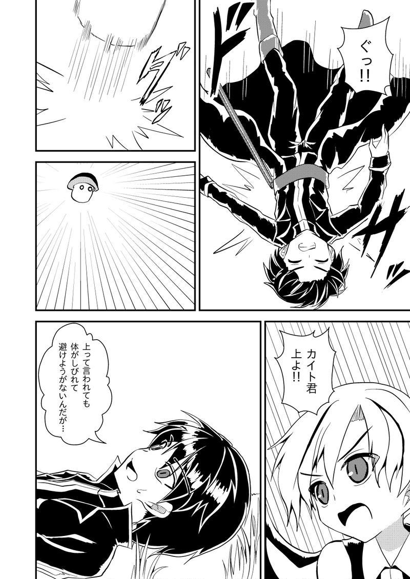 第5話 魔衰弱の薬草 Part4