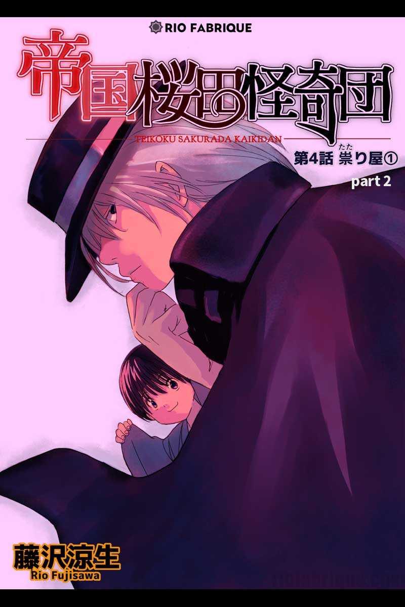 第4話 : 祟り屋(1)(2)