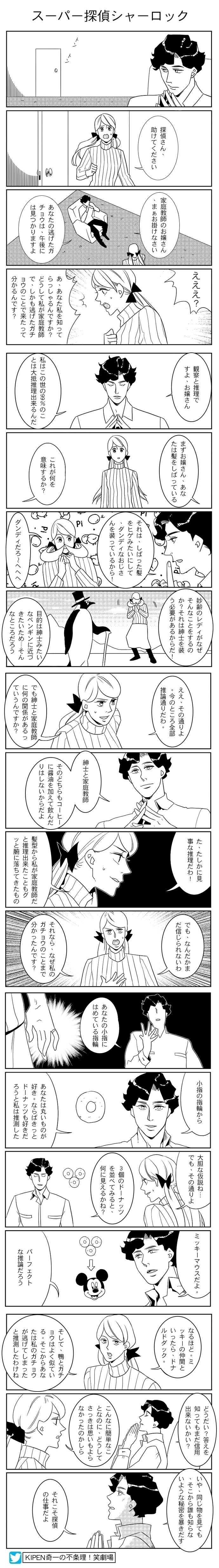 スーパー探偵シャーロック