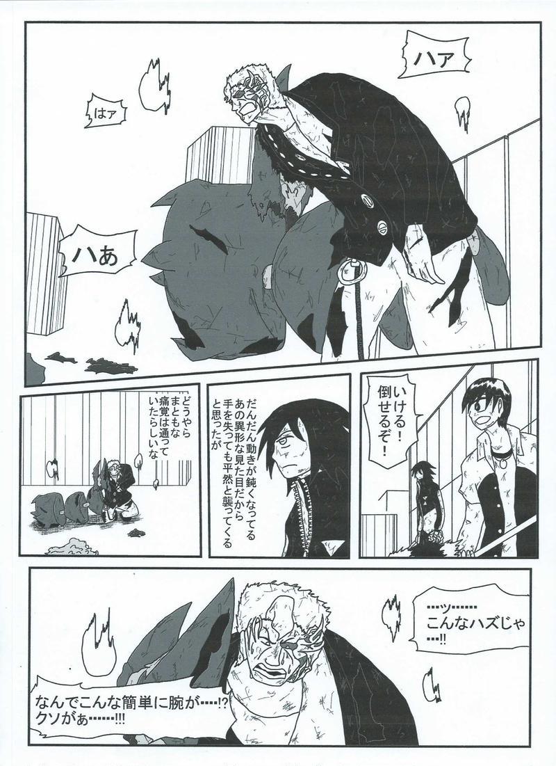 第25話 『石』の力