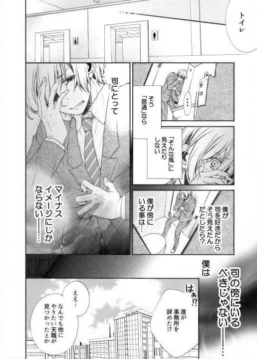 【BL】「俺様IDOLL」1話