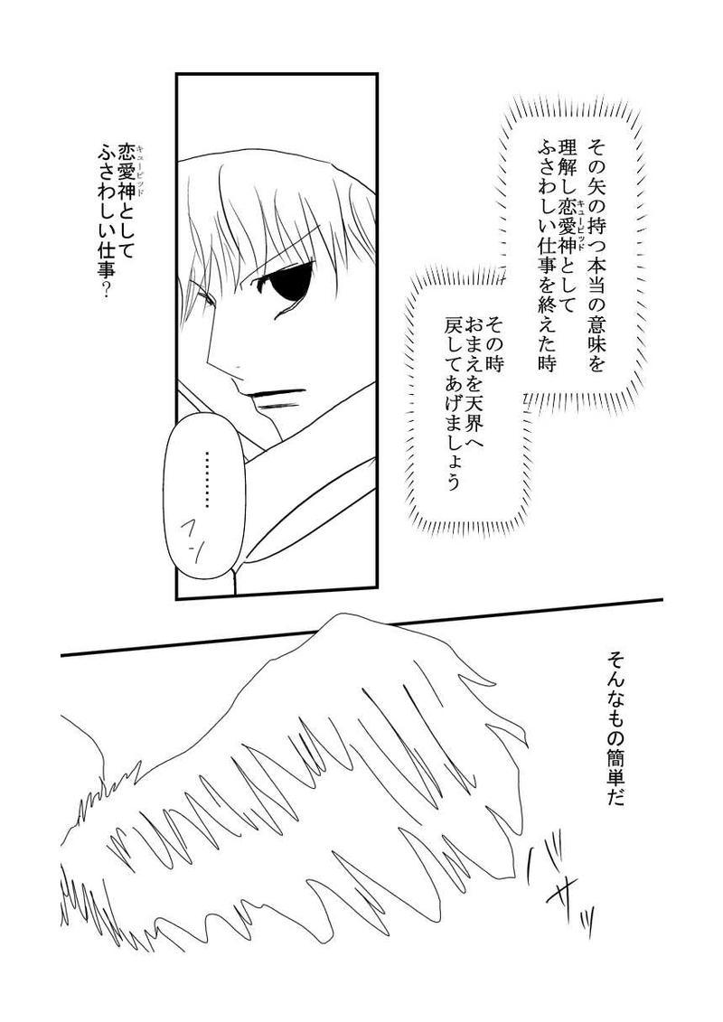 2話 恋愛神の矢