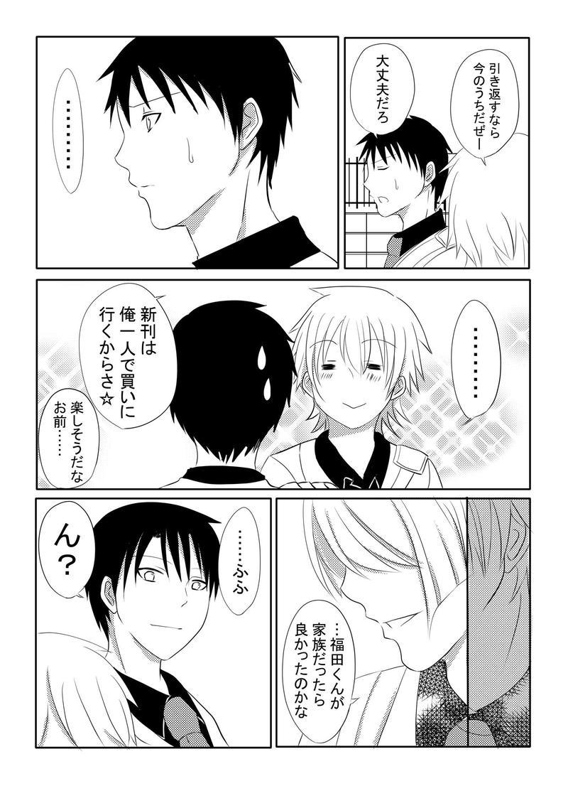 第15話【変わり始めたお兄ちゃん②】