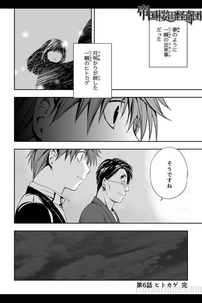 第6話 : ヒトカゲ(3)