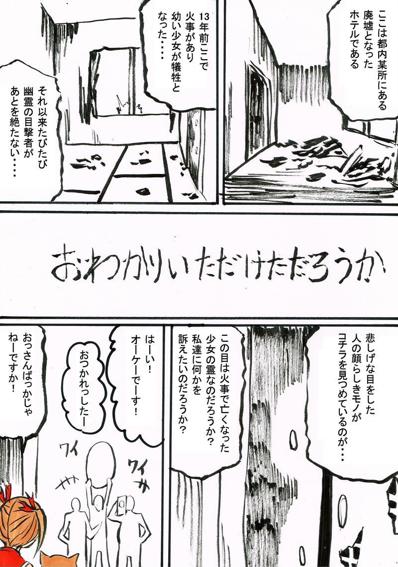 2話「心霊スポット」