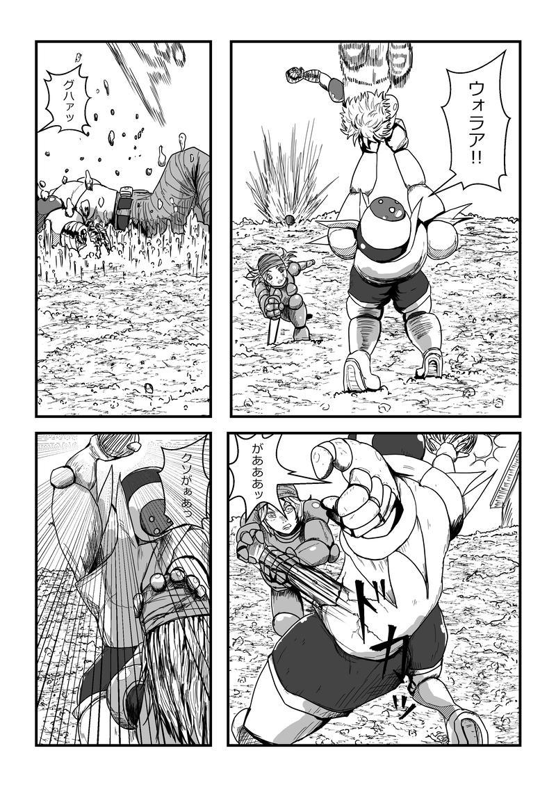 爆弾マントとノコギリ帝国(5)