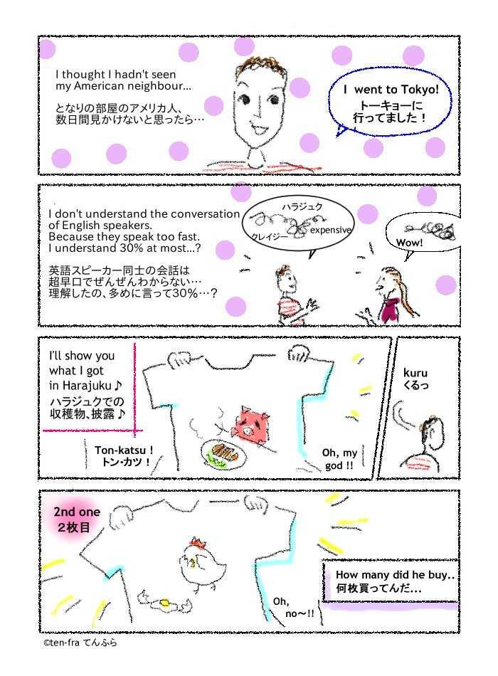 Victor's Tokyo Story ビクターの東京物語