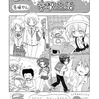 どうしま私立学校生活【読切】