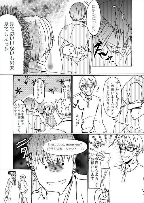 Op.1:隣の老年は魔法老年!?