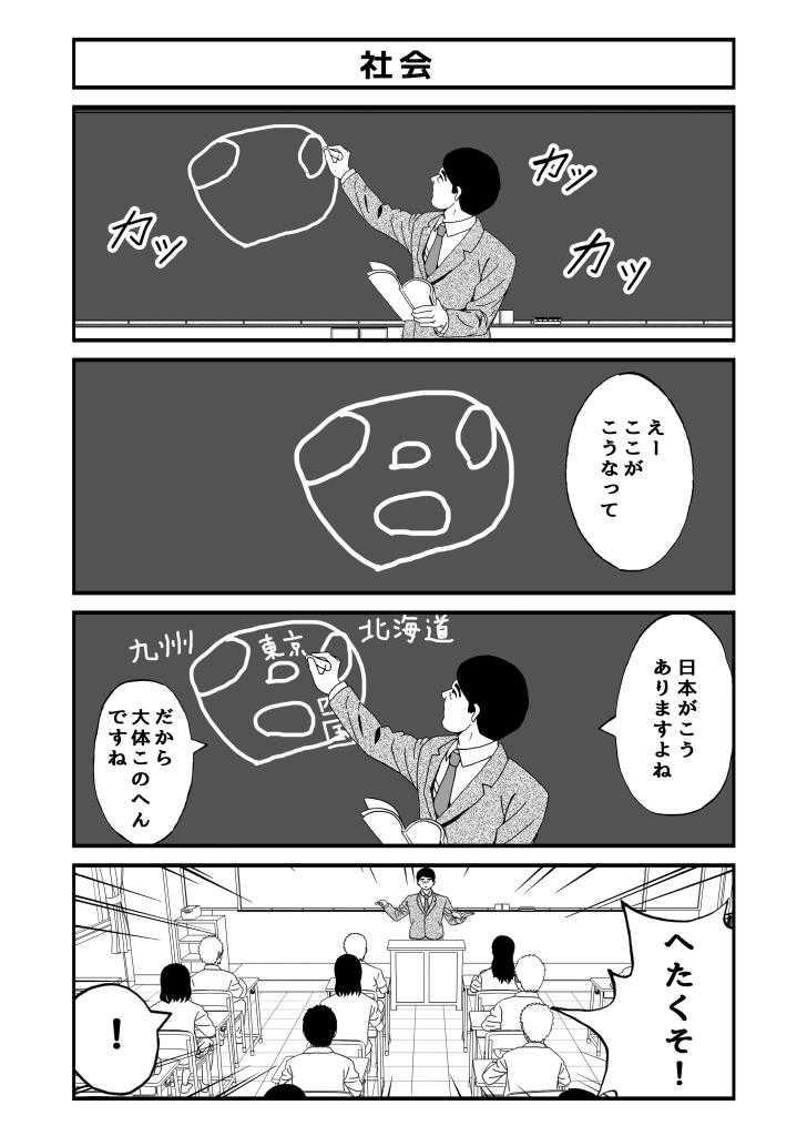 精鋭教師団