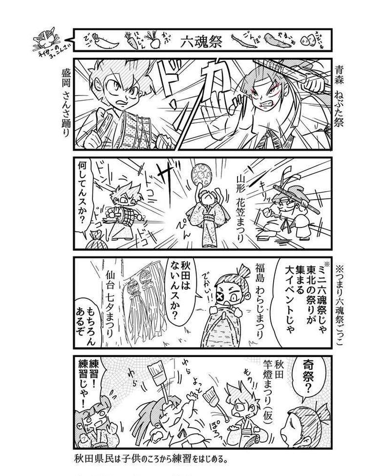 7話 六魂祭