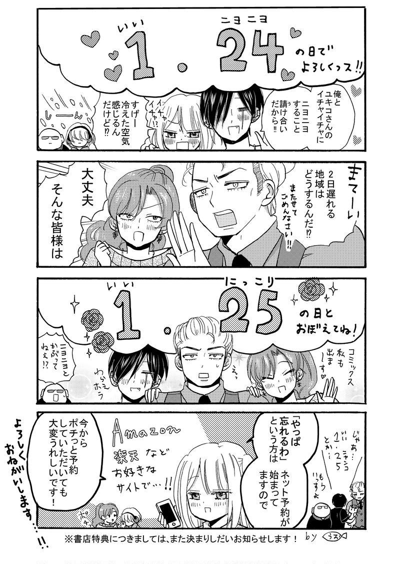 ずるい③&コミックスお知らせ