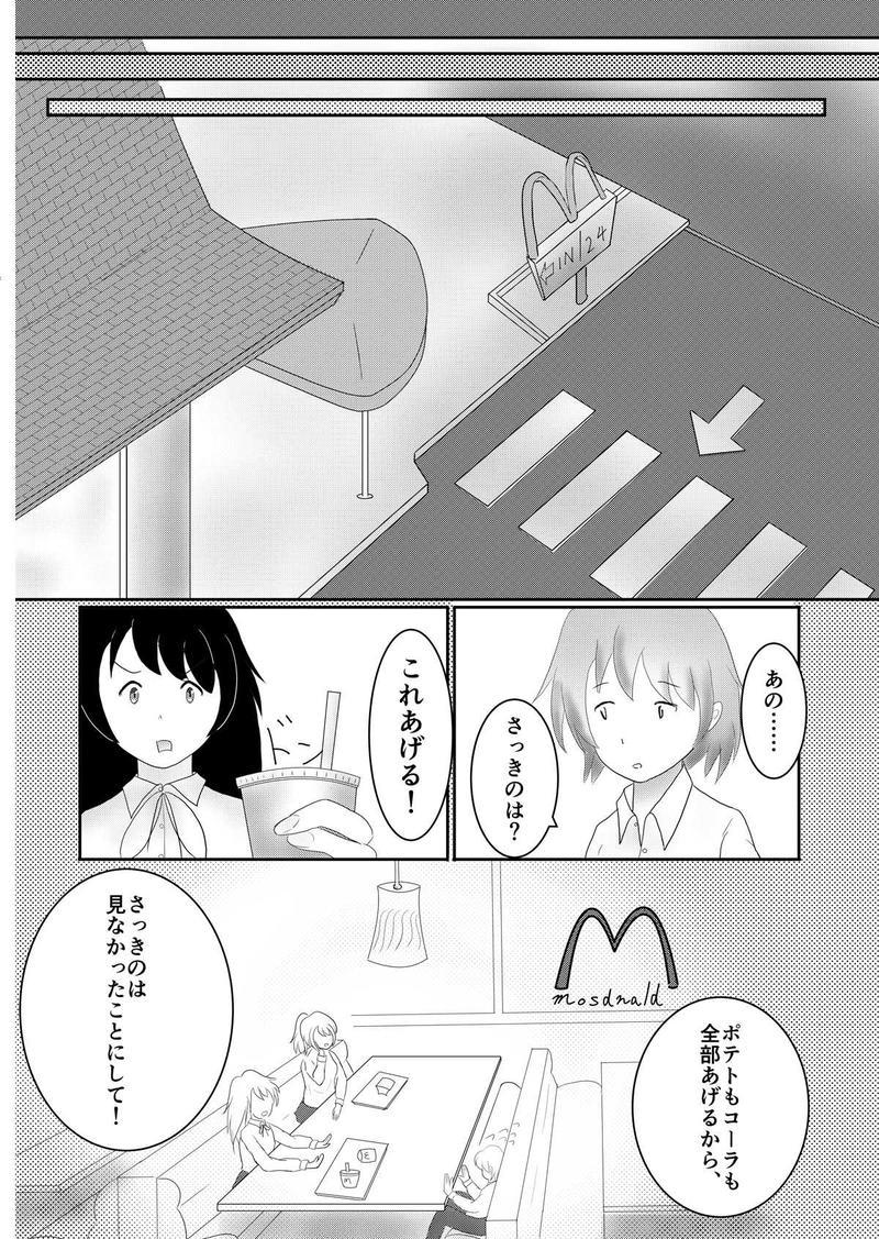 まほじょ♪(前編)