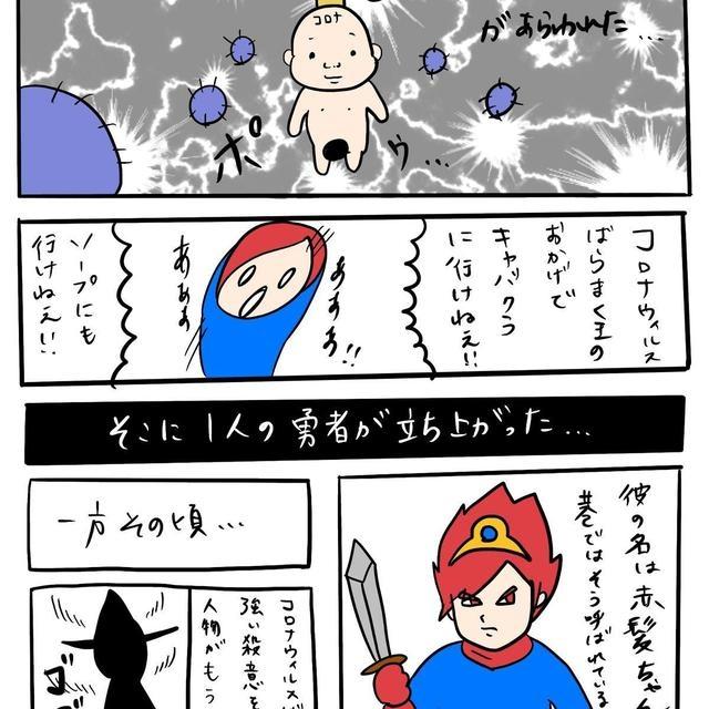 赤髪・黒vivi・シジミ芋と不愉快な仲間たちコロナウイルスばらま