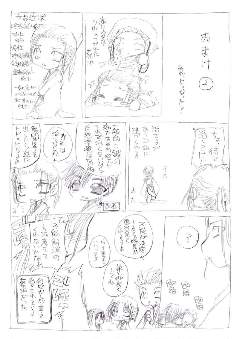壹阡人隊長9【お嬢様護衛編 下-②】