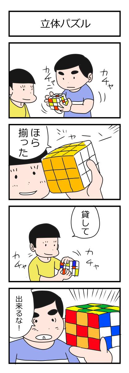 マー坊 その6