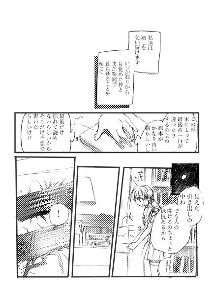 5話(2)