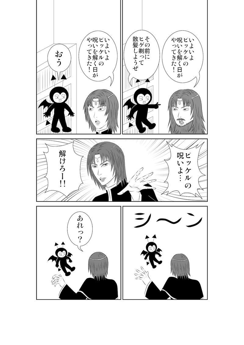 ハーケンワールド(1)