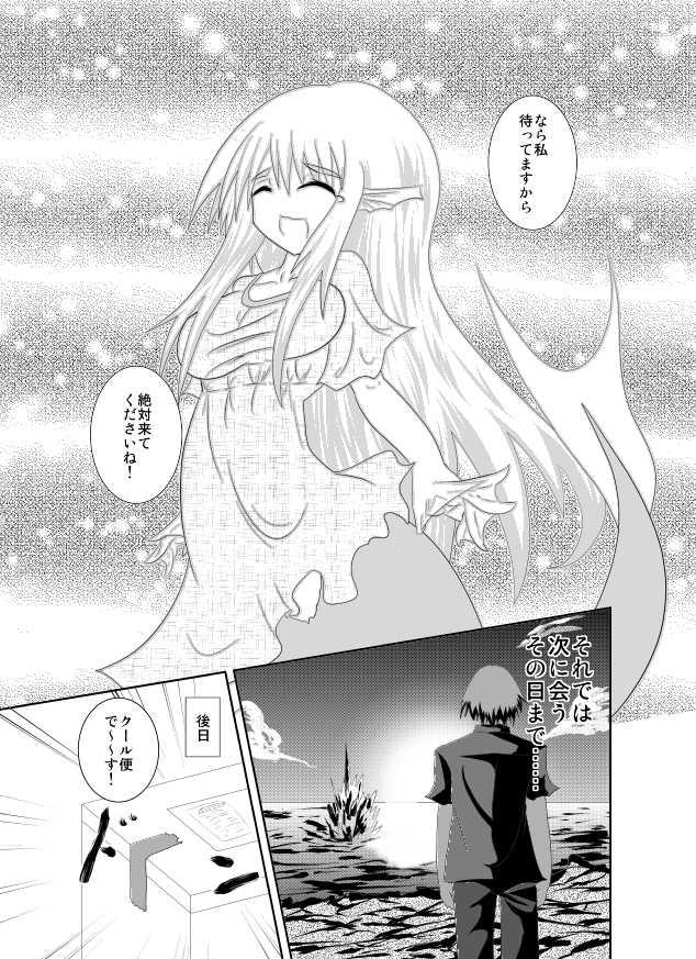 恋する乙女の人魚姫1話