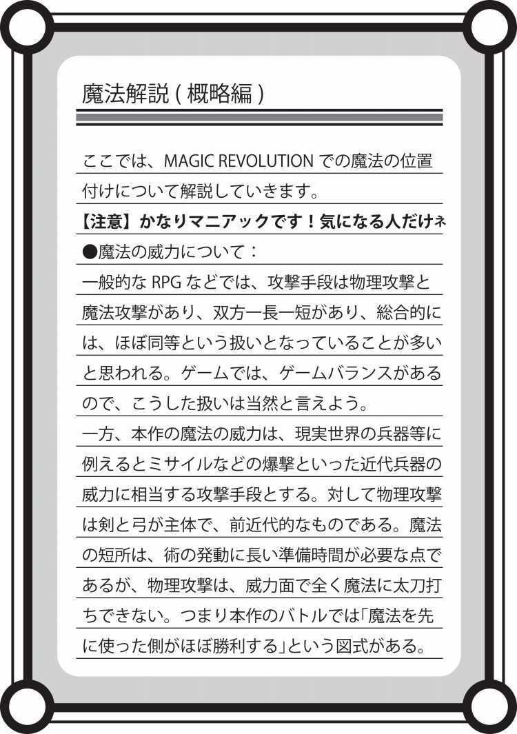 【魔法解説】概略編