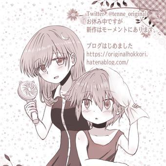 ほっこりお姉さん と ツンデレ弟 ラクガキ2