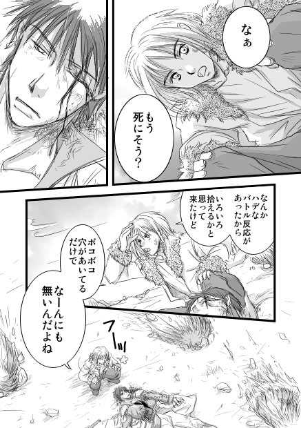 退治屋稼業 Level.0 by スミヨシ