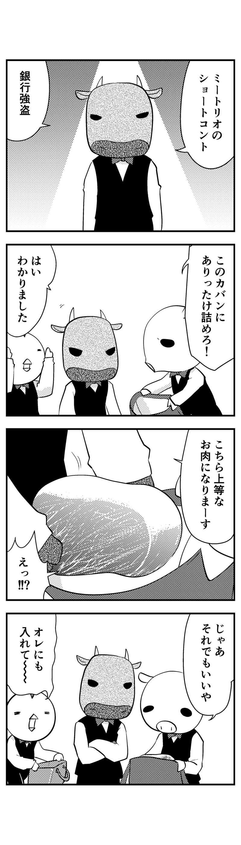 095 ミート・ザ・ワールド