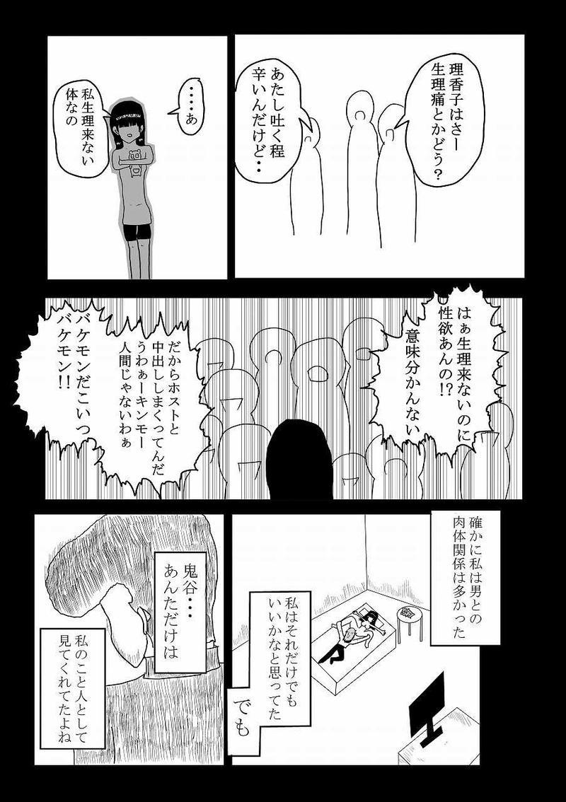 第19話「孤独な女」