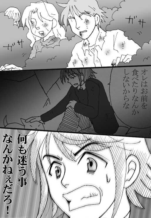 16『危機』