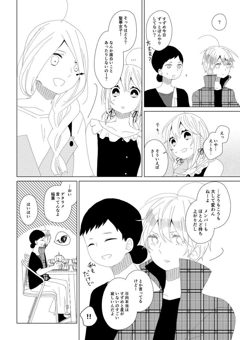18 初恋