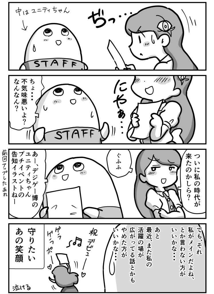 第16話 ニコニコおきゅらすたん!