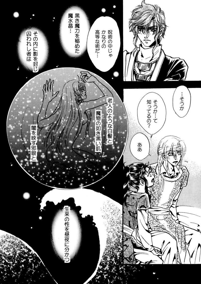 無限回廊の夜・2~遠い約束~<前編>