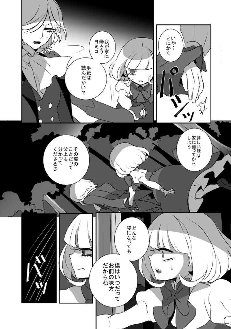 12.幽咽の愛情・前
