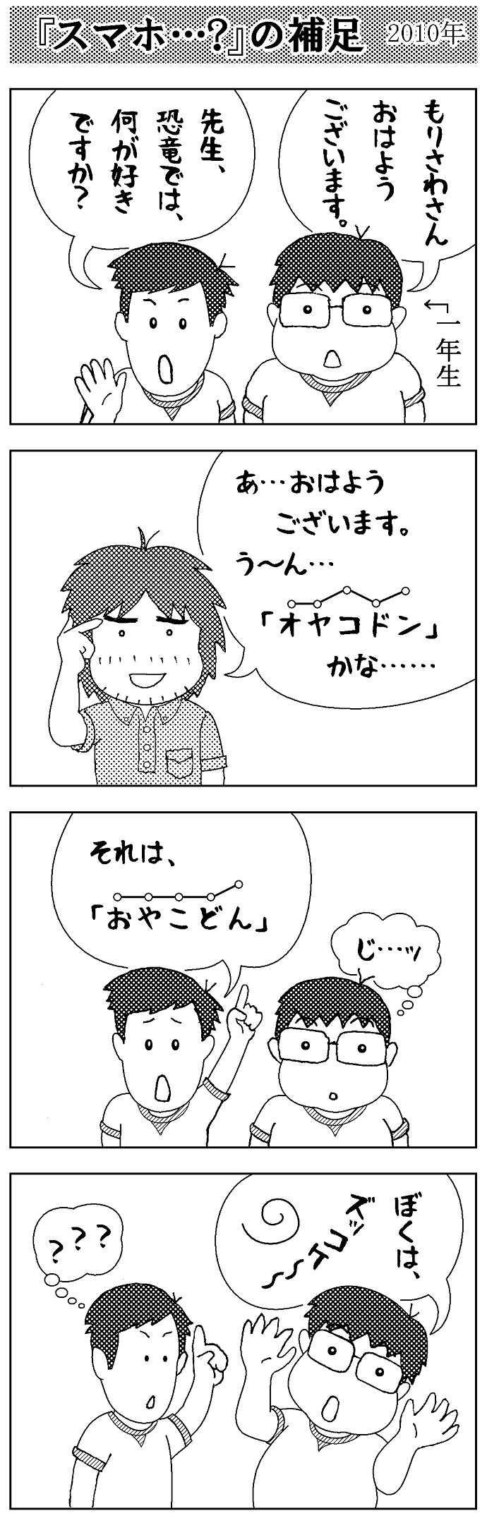 『スマホ…?』の補足