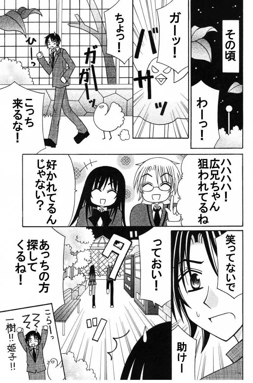 第7話:姫がやって来た!(その3)
