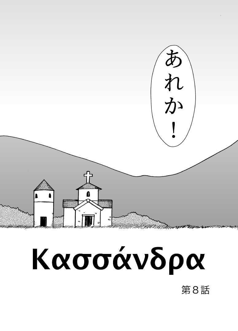 カサンドラ8話