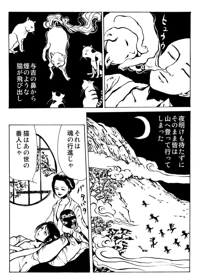 第一夜:与吉と猫の話