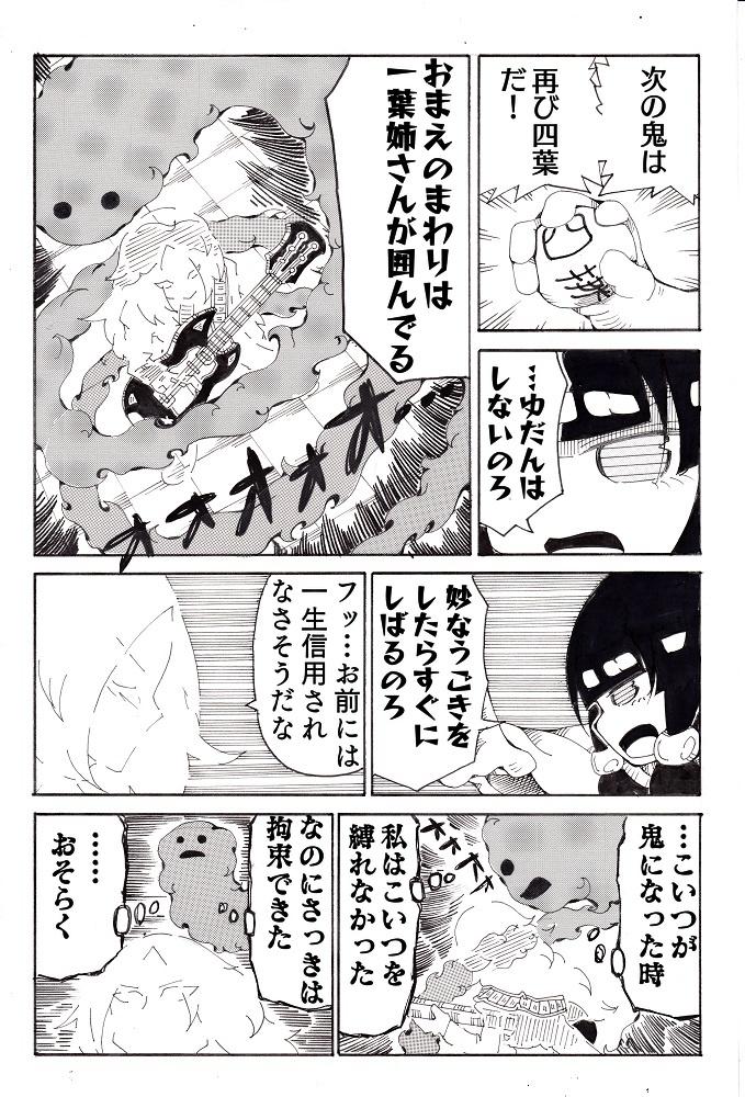 鬼ごっこ編12